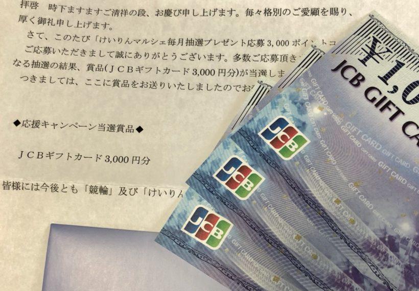 賞品は、JCBギフトカード3000円分