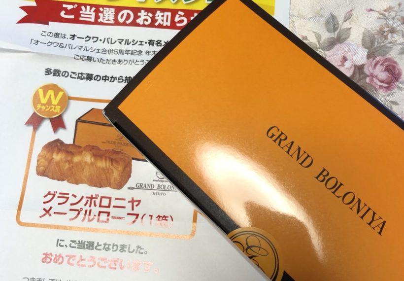 賞品は「グランボロニア」のメープルローフ