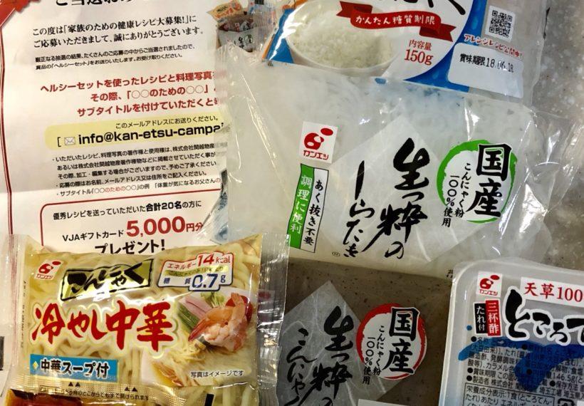 こんにゃく、しらたき、ところてん、こんにゃくの冷やし中華、お米に混ぜて炊くこんにゃくの5点セット