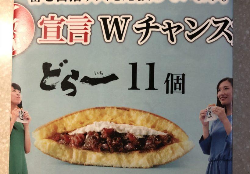 四国のタルトで有名な、「お菓子のハタダ」さんから、「どら焼き11個」