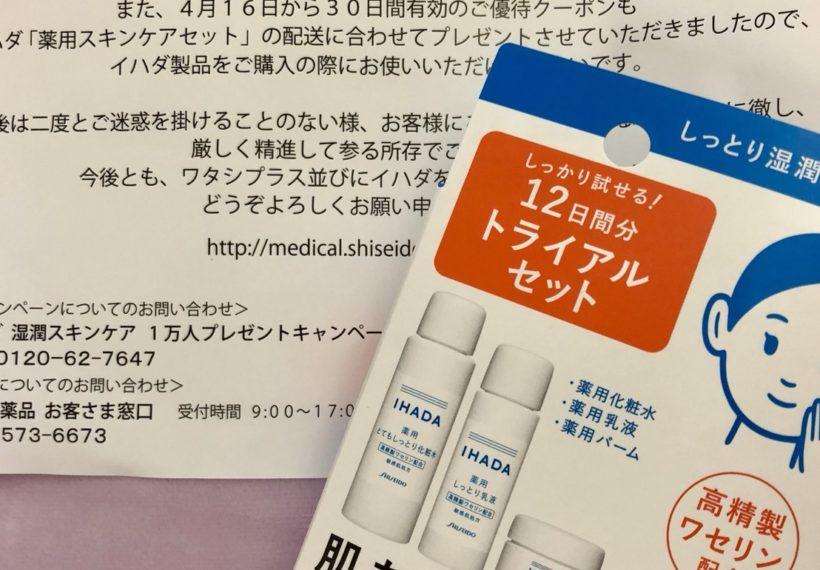 「イハダ 湿潤スキンケア1万人プレゼントキャンペーン」