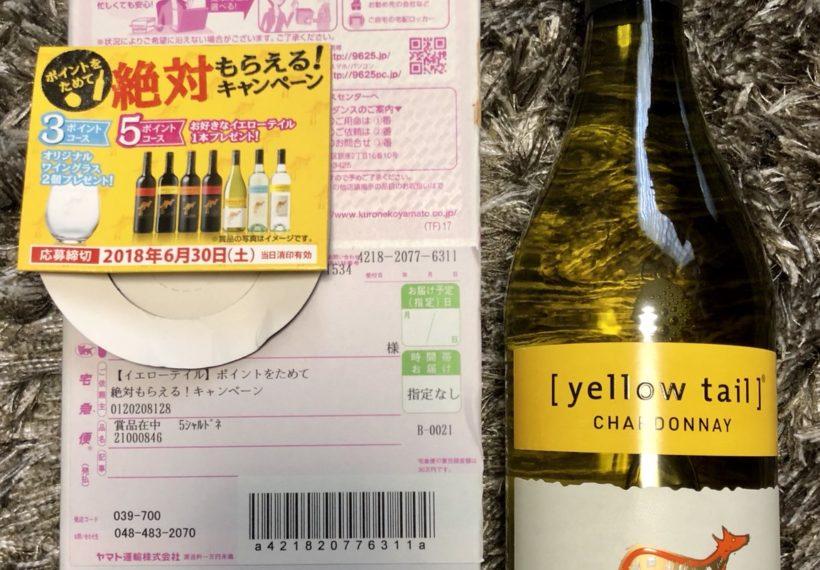サッポロのワイン、『「イエローテイル」ポイントをためて、絶対もらえる!』キャンペーン