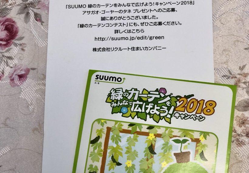 「SUUMO緑のカーテンをみんなで広げよう!キャンペーン2018」