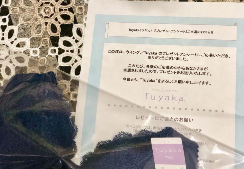 ワコールの「Tuyaka ツヤカ」の『プレゼントアンケート』に当選