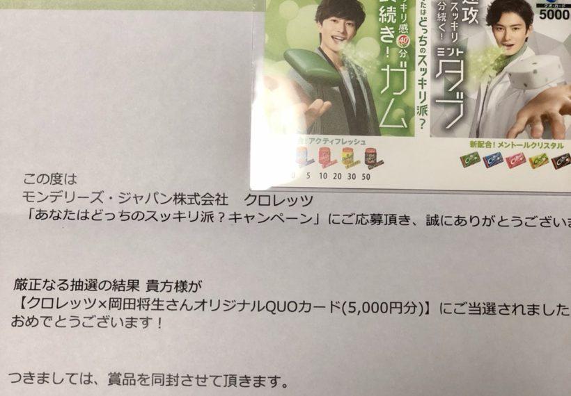 岡田将生さんのクオカード5000円分