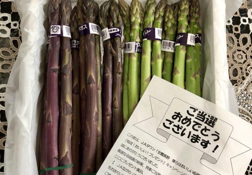 、プレゼント賞品は「志賀高原の紫・グリーンアスパラガス」10束、1Kg