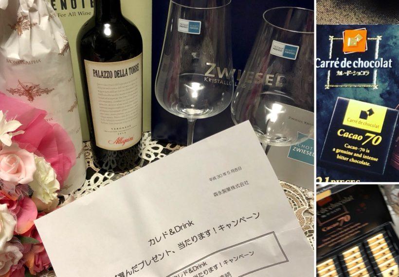 た「カレド&Drink プロが選んだプレゼント、当たります!キャンペーン」の賞品