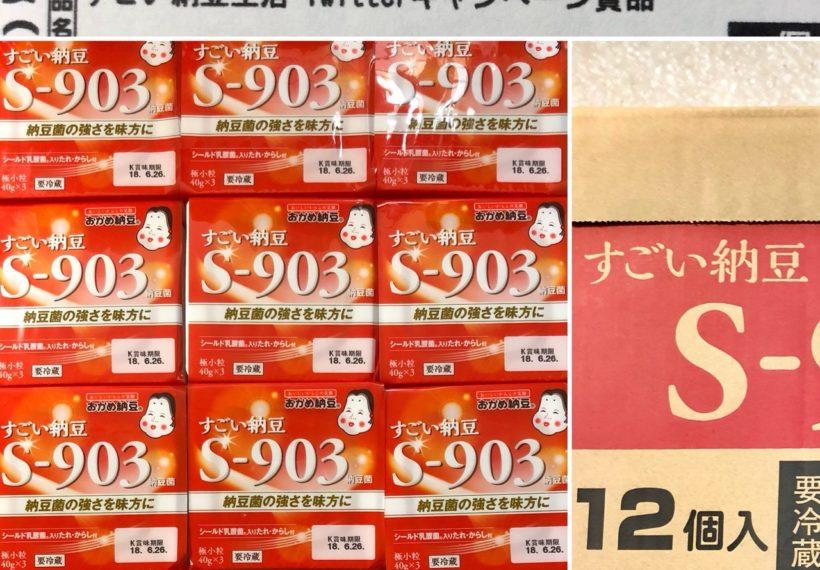 タカノフーズの納豆「すごい納豆」12個 で、36パック