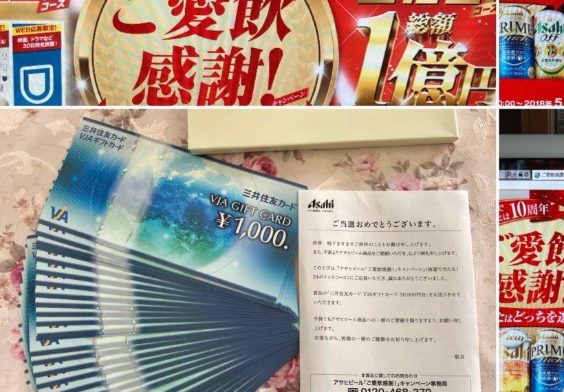 ギフトカード 30000円分