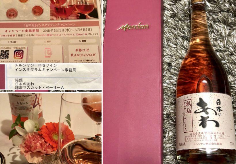 「にほんのあわ」穂坂マスカット・ベーリーAというスパークリングワイン