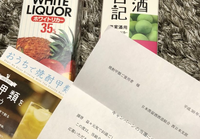 「春の焼酎甲類プレゼントキャンペーン」の当選品