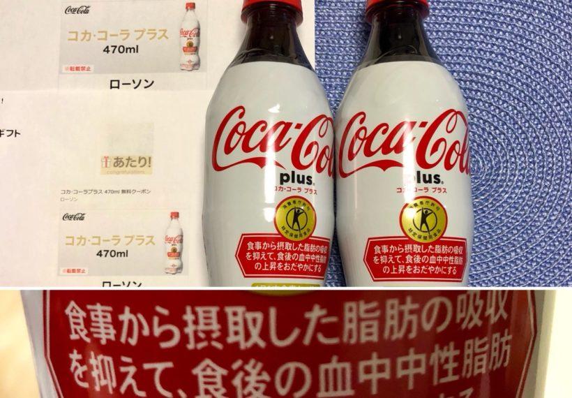 プチギフトでコカ・コーラ プラスの「あたり」