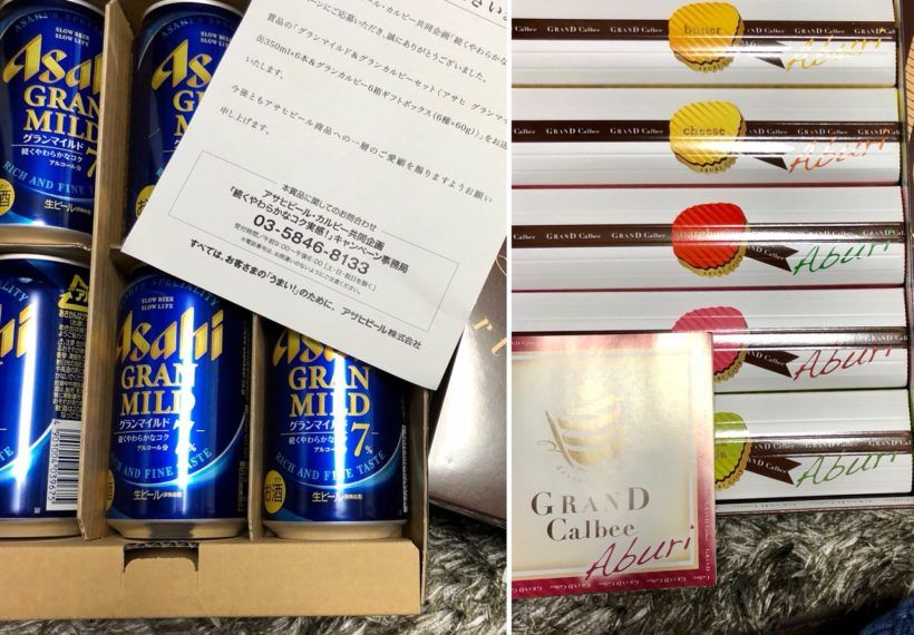賞品はアサヒ グランマイルド缶350ml 6本とグランカルビー6箱ギフトボックス