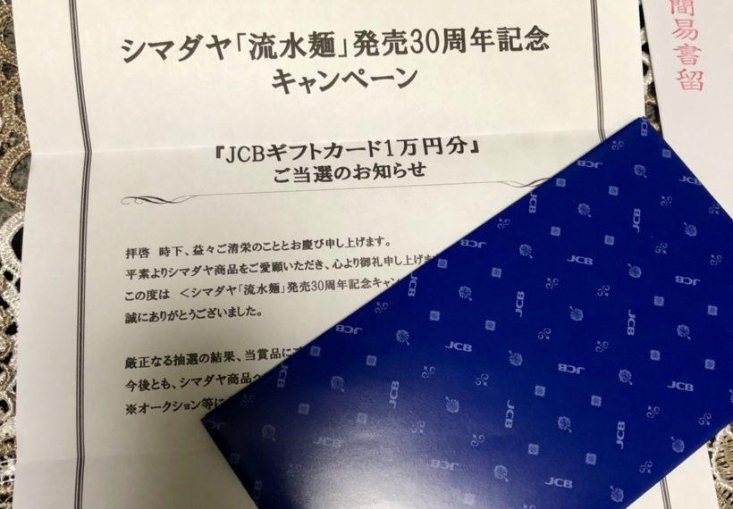シマダヤ「流水麺」発売30周年キャンペーンで、ギフトカード1万円分が当選