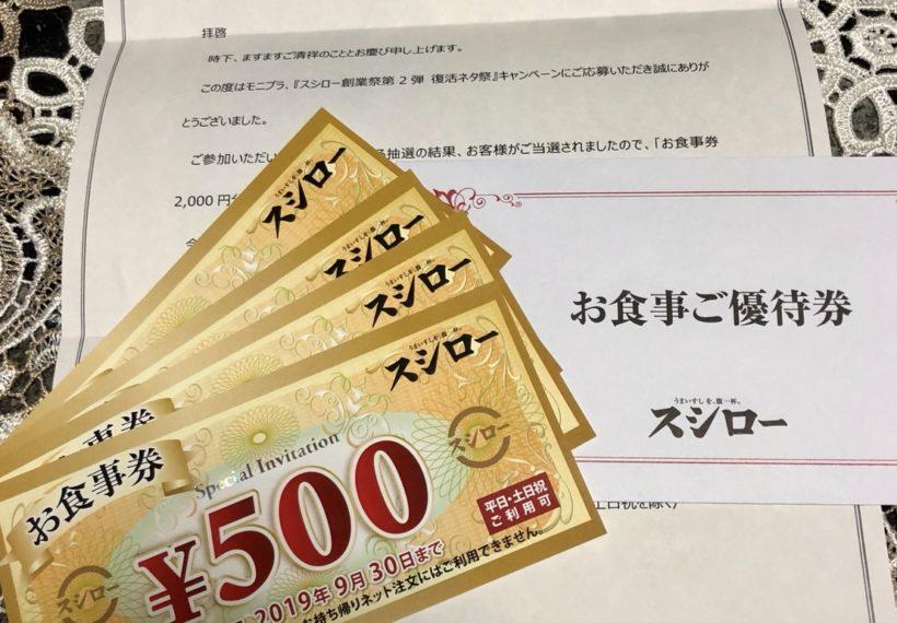 「お食事券 2000円分」が当選