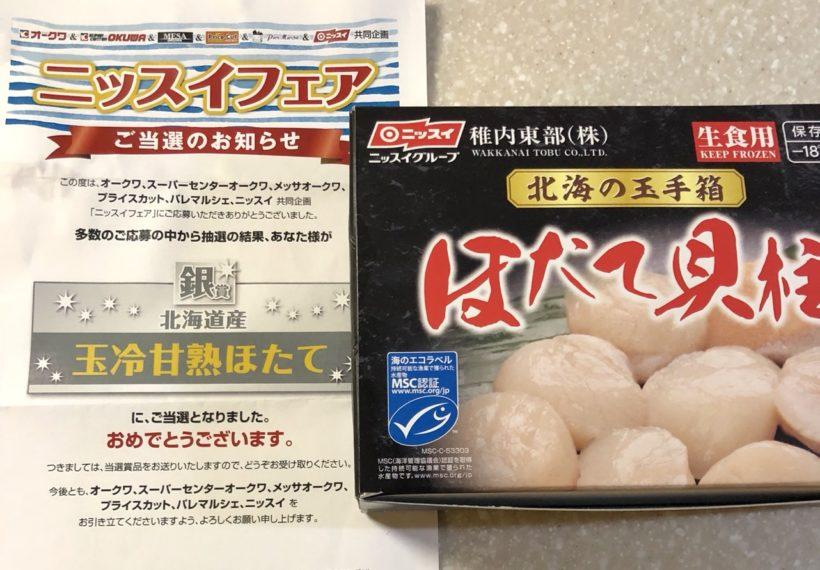 北海道産 玉冷 甘熟ほたて 1Kg