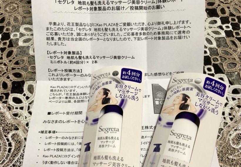 花王の「セグレタ 地肌も髪も洗えるマッサージ美容クリーム」体験のミニボトル2本