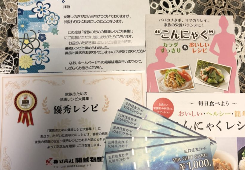 賞品はVJAギフトカード5000円