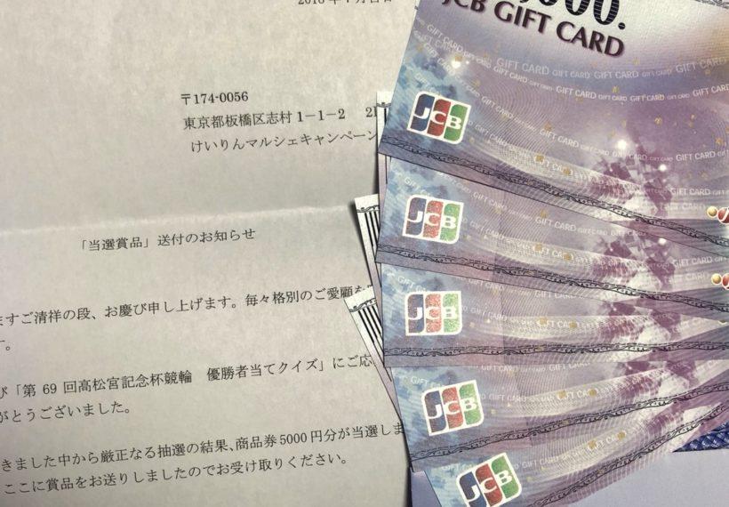 賞品は、JCB商品券5000円分