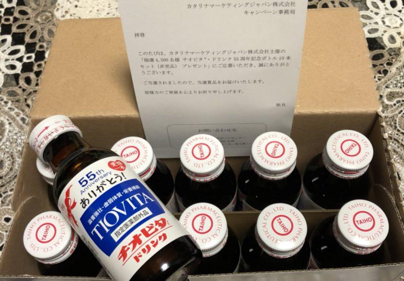 「抽選4500名様 チオビタ・ドリンク55周年記念ボトル10本セットプレゼント」の賞品