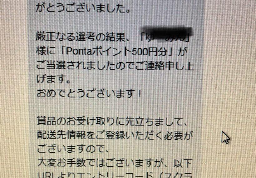 ツイッター応募で、Pontaポイント500円分が当選