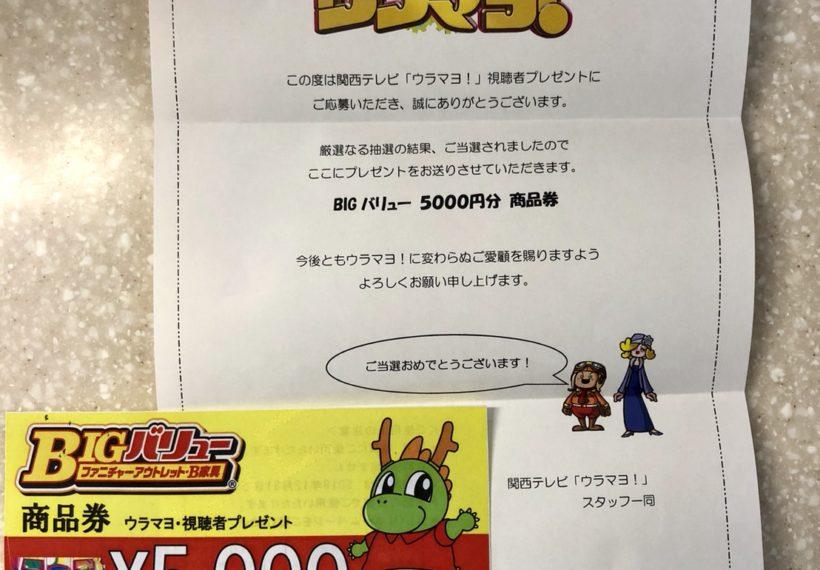 BIGバリューさんの5000円分商品券