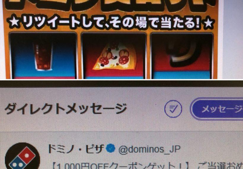 ドミノピザのクーポン券1000円分が当たり