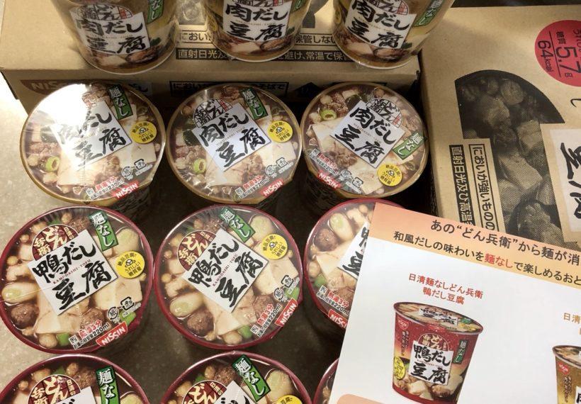日清の「麺なしどん兵衞」の鴨だし豆腐、肉だし豆腐が各6個