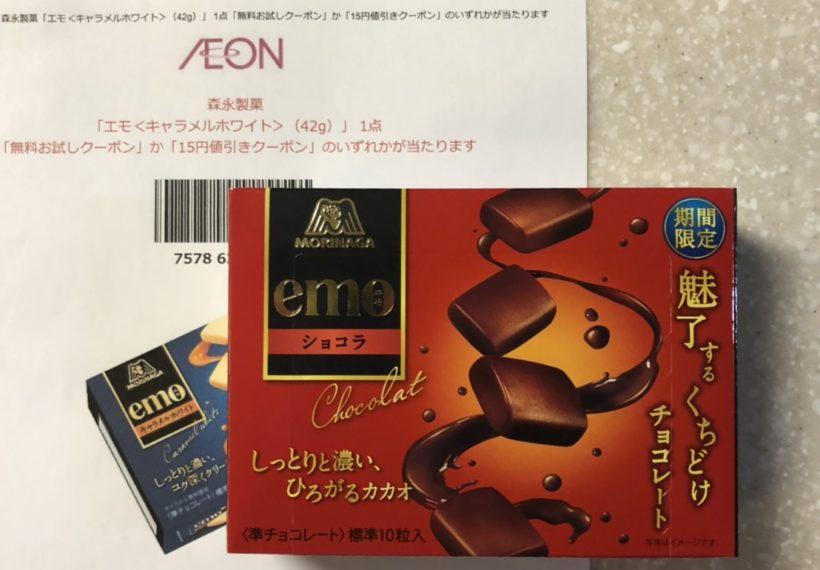 森永のチョコレート「エモ」の無料お試しクーポン