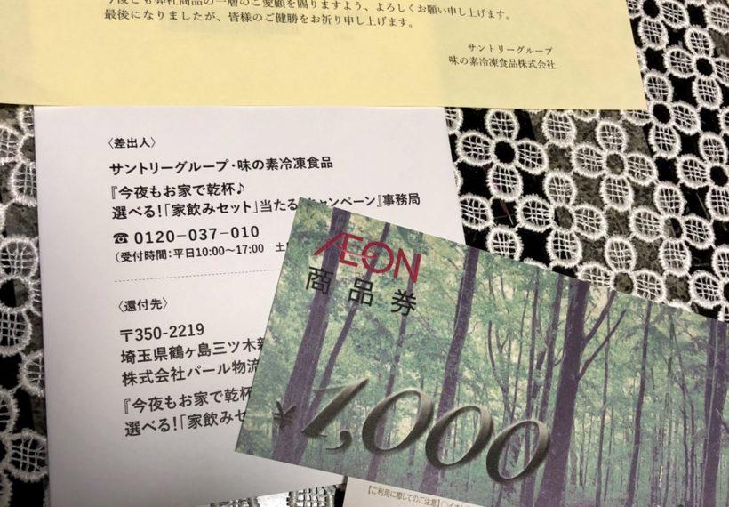 イオンの商品券1000円