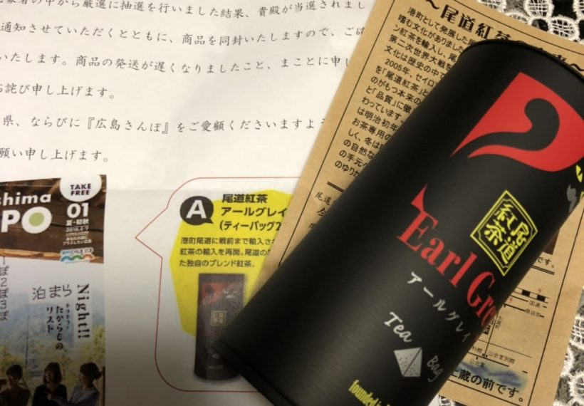 「尾道紅茶」のアールグレイが当選