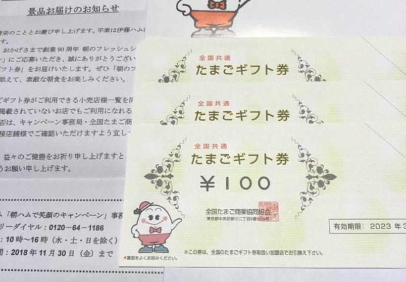 伊藤ハムの「朝ハムで笑顔の食卓キャンペーン」で、また「全国共通たまごギフト券」