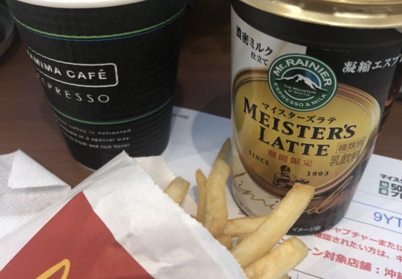 ファミマのコーヒーとファミマ引き換えのマウントレーニア マスターズラテ、マクドのプライドポテト