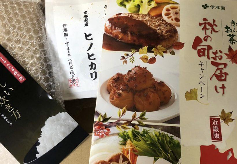 伊藤園さんから「秋の旬お届け」キャンペーンが当選
