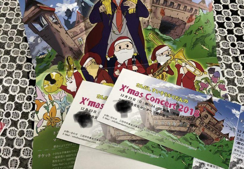 情報誌「タウンライフ」の12月プレゼントで、市の交響楽団のクリスマスコンサートのペアチケット