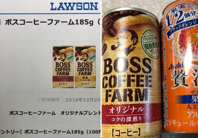 ローソンで、缶コーヒー「ボスコーヒーファーム」とアサヒのチューハイ「贅沢搾り ブラッドオレンジ」